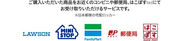 ご購入いただいた商品をお近くのコンビニや郵便局、はこぽす(※)にてお受け取りいただけるサービスです。※日本郵便の宅配ロッカー