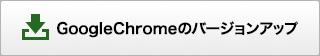 GoogleChromeのバージョンアップ