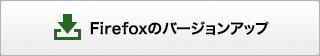 Firefoxのバージョンアップ
