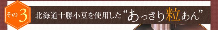 """その3 北海道十勝小豆を使用した""""あっさり粒あん"""""""