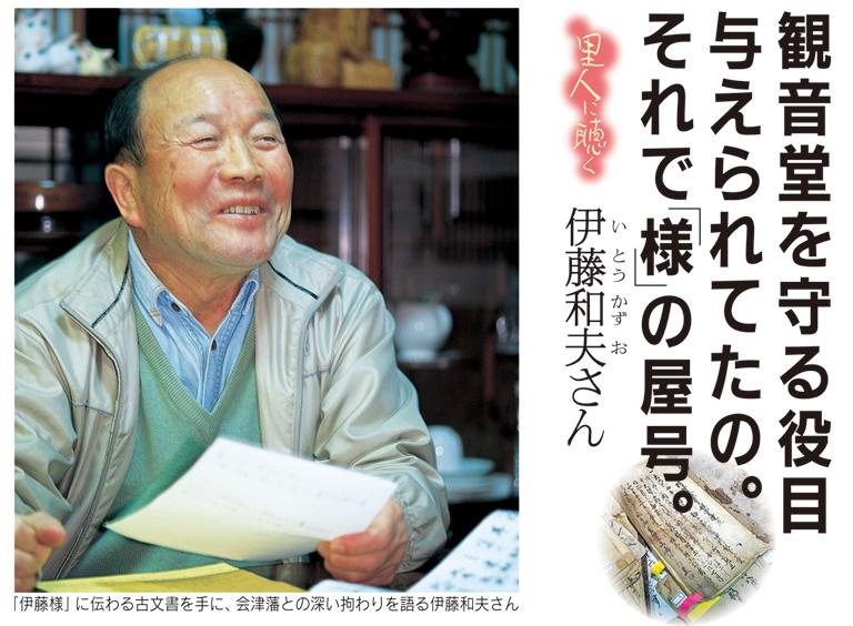 伊藤和夫さん 都会の修学旅行生が 旧家で知る田舎の暮らし 「電話に出る時は、『はい、... 季刊