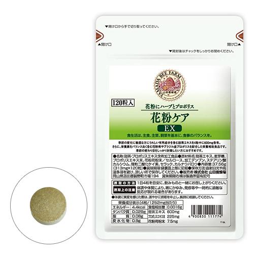 花粉ケアEX <120粒/袋入>