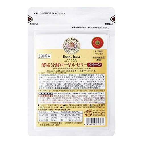 Royal Jelly Queen<Enzyme-Treated>〈in a bag〉