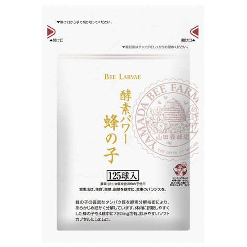 Bee Larvae〈in a bag〉