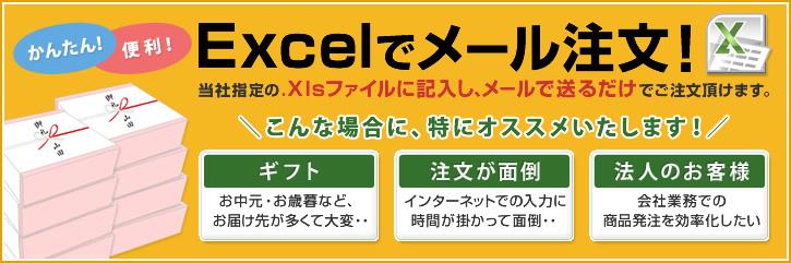 Excelでメール注文!