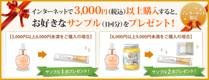 インターネットで3,000円(税込)以上購入すると、お好きなサンプル(1回分)をプレゼント!